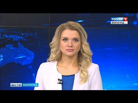 Вести-Волгоград. Выпуск 03.12.19 (11:25)