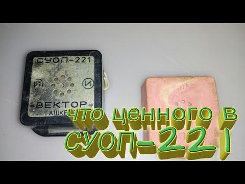 """Что ценного содержит """"суоп-221"""""""