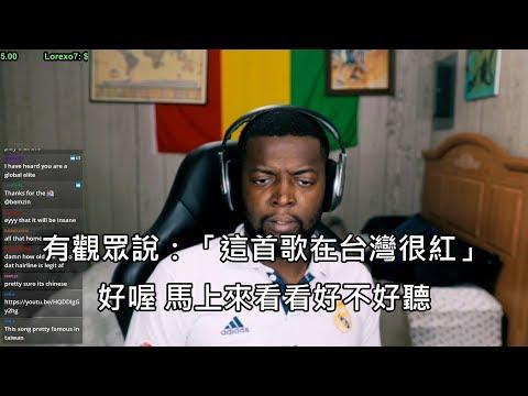 觀眾推薦台灣音樂給美國實況主,實況主一聽愛上還跟著唱
