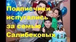 Подписчики испугались за семью Салибековых. ДОМ-2, Новости, ТНТ