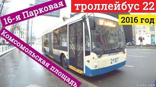 Троллейбус 22 16-я Парковая улица - Комсомольская площадь