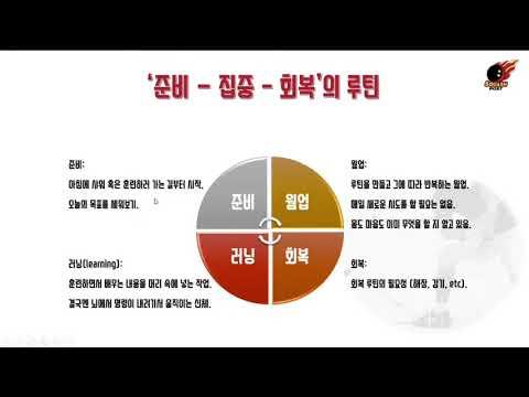 [예고편] 경기력 향상을 위한 좋은 습관 만들기