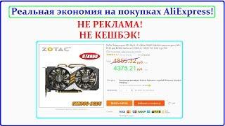 Лайфхак на покупки с AliExpress (Не КЕШБЭК!) и НЕ реклама! Экономим на покупках сотни рублей!