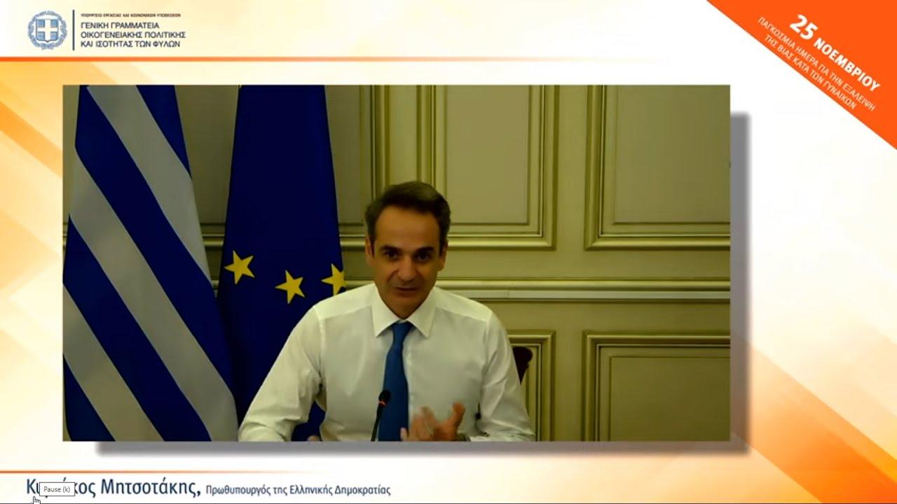 Συμμετοχή του πρωθυπουγού Κ. Μητσοτάκη στη συζήτηση για την εξάλειψη της βίας κατά των γυναικών