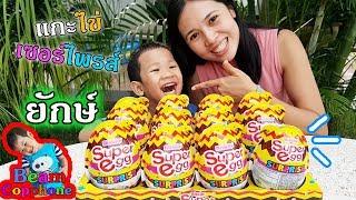 น้องบีม | แกะไข่เซอร์ไพรส์ยักษ์ Toys