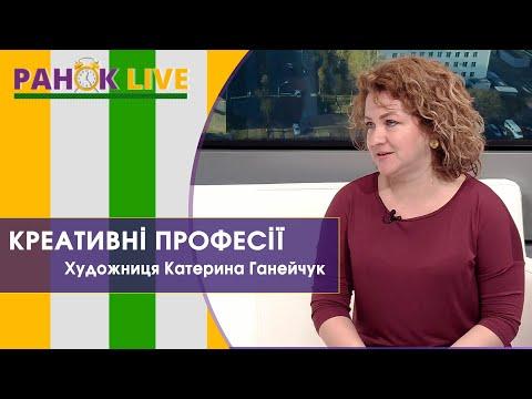 Креативні професії та сучасне мистецтво. Катерина Ганейчук | Ранок LIVE - YouTube