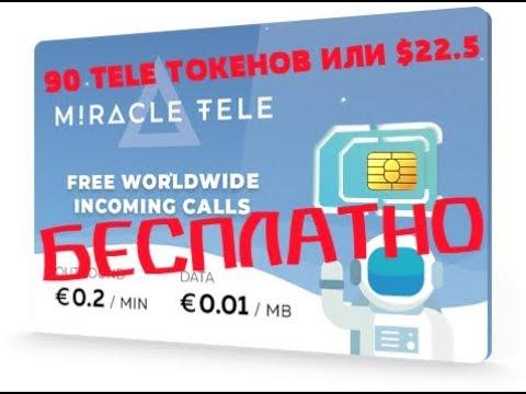 Miracle Telecom - СУПЕР ТЕМА! 90 токенов (22.5$) БЕСПЛАТНО + вывод 2 раза в месяц!