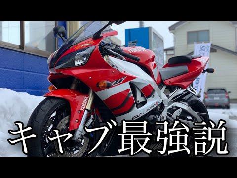 YZF-R1/ヤマハ 1000cc 山形県 SUZUKI MOTORS