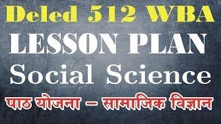 TLM WBA 512 सामाजिक विज्ञान - ฟรีวิดีโอออนไลน์