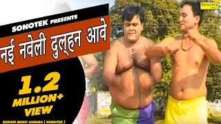 नई नवेली दुल्हन आवे || Haryanvi Movies Songs - Dhakad Chhora - Haryanvi Funny Song