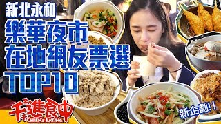 【Hang around with Chien-Chien】Top 10 foods the locals recommend in Lehua Night Market