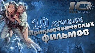 ТОП 10 лучших приключенческих фильмов по версии KinoNews