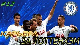 FIFA 19 Карьера за Тоттенхэм vs Челси #12