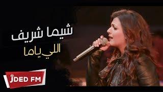 Shima Shereef - Ely Yama | 2019 | شيما شريف - اللي ياما تحميل MP3