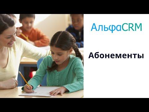 Видеообзор Альфа CRM 2.0