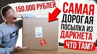 САМАЯ ДОРОГАЯ ПОСЫЛКА С ДАРКНЕТ ЗА 150.000 Рублей!