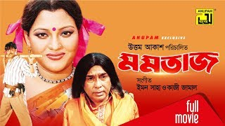 Momtaz | মমতাজ | Momtaz, Helal Khan & Humayun Faridi | Bangla Full Movie