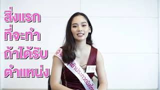 Introduction Video of Pachtara Wattanapibulpaisarn Contestant Miss Thailand World 2018