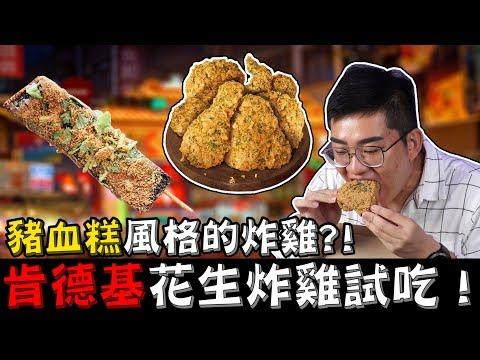 最新肯德基的炸雞試吃!花生炸雞!撒上花生粉跟香菜...這不就豬血糕嗎!?