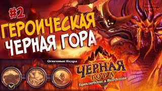 Hearthstone Героическая Черная гора - Проходим Огненные Недра (2 квартал) в 2017