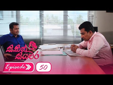 Sithin Siyawara | Episode 50 - (2018-07-12) | ITN