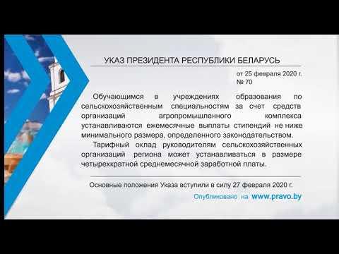 «Компетентно о праве»: Указ Президента Республики Беларусь от 25 февраля 2020 г. № 70