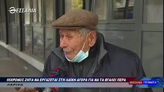 95χρονος ζητά να εργάζεται στη λαϊκή αγορά για να τα βγάλει πέρα 1 12 2020