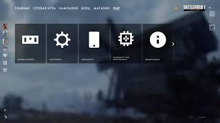Тормозит виснет лагает меню в Battlefield 1