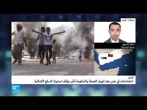 العرب اليوم - شاهد: الشلل يُحاصر عدن واحتجاجات تتصاعد بعد تدهور صرف الريال اليمني