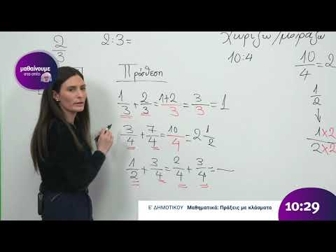 Μαθηματικά | Πράξεις με κλάσματα | Ε' Δημοτικού Επ. 26