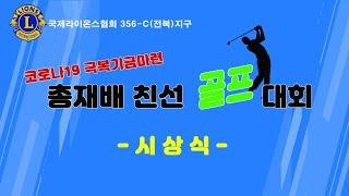 총재배 골프대회 시상식
