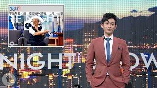 【博恩夜夜秀】12/22-12/28 新聞亂報