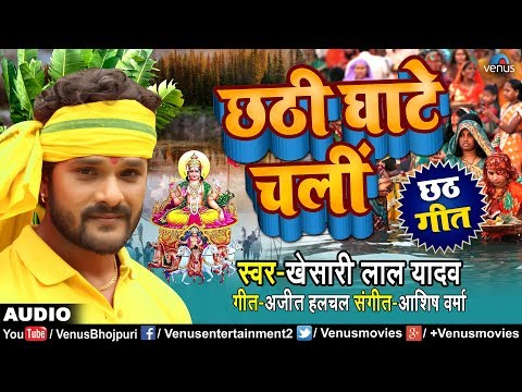 Chhathi Ghate Chali ( छठी घाटे चली ) - Khesari Lal Yadav - Latest Superhit Chhath Geet 2018