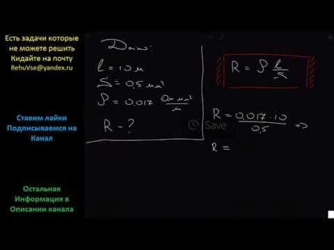 Физика Каково сопротивление медного провода длиной 10 м и площадью поперечного сечения 0.5 мм2?