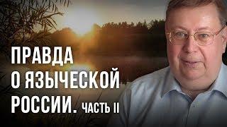 Правда о языческой России. Часть II. Александр Пыжиков