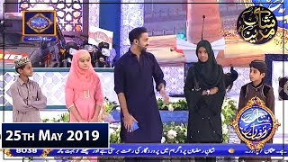 Shan-e-Sehr |Segment| Shan e Madina | 25th May 2019