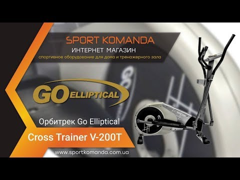 Орбитрек Cross Trainer V-200T