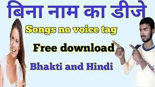बिना नाम का Dj Song यहाँ से डाउनलोड करे No Voice Tag Dj Song Download Dj Song Download No Vocal