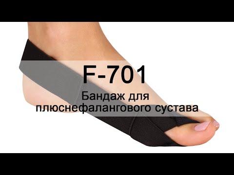Инструкция F-701 Бандаж для плюснефалангового сустава