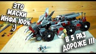ПЫЛЬНАЯ ЛЕГО ЧИМА - ВОЛЧИЙ БРОНЕВИЧОК - Lego Chima 70009