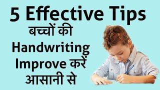 बच्चों की Handwriting improve करने की आसान tips || How to improve kids Handwriting