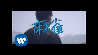李榮浩 Ronghao Li《麻雀 Sparrow》Official Music Video