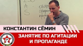 Константин Сёмин: тренинг по агитпропу (HD)