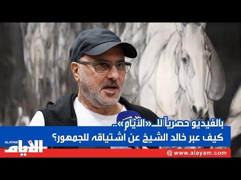 بالفيديو حصرياً لـ «الأيام» كيف عبّر خالد الشيخ عن اشتياقه للجمهور؟