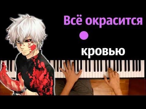 🩸 Всё окрасится кровью (Grandson - Blood//Water) ● караоке | PIANO_KARAOKE ● ᴴᴰ + НОТЫ & MIDI