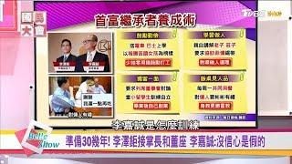 李嘉誠4兆帝國交班! 香港首富退休 李澤鉅30年繼承術? 國民大會 20180516 (完整版)