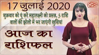Aaj Ka Rashifal | 17 July 2020 | आज का राशिफल | Rashi Bhavishya | Horoscope Today | Dainik Rashifal - Download this Video in MP3, M4A, WEBM, MP4, 3GP