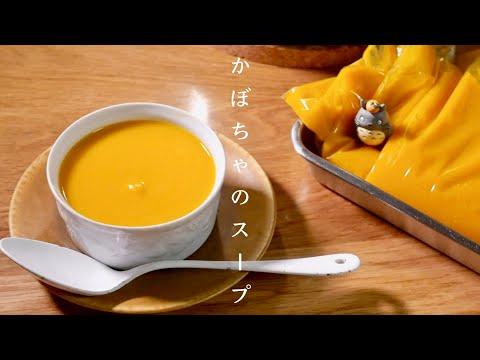 , title : 'プロが教えるかぼちゃのスープの基本 かぼちゃのポタージュスープ