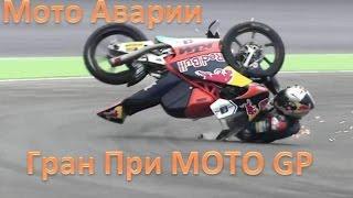 Мотоспорт - Мото Аварии Гран При/ MOTO GP