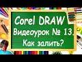 Corel DRAW 13 Corel DRAW